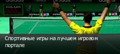 Спортивные игры на лучшем игровом портале