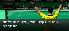 спортивные игры , флеш игры - онлайн, бесплатно