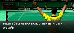 играть бесплатно в спортивные игры - онлайн