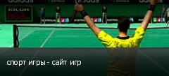 спорт игры - сайт игр