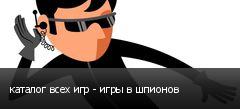 каталог всех игр - игры в шпионов
