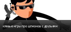 клевые игры про шпионов с друзьями