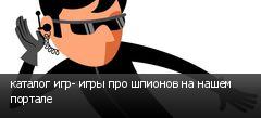 каталог игр- игры про шпионов на нашем портале