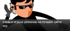 клевые игры в шпионов на лучшем сайте игр