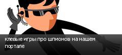 клевые игры про шпионов на нашем портале