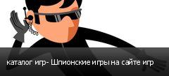 каталог игр- Шпионские игры на сайте игр