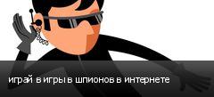 играй в игры в шпионов в интернете