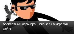 бесплатные игры про шпионов на игровом сайте
