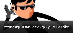 каталог игр- Шпионские игры у нас на сайте