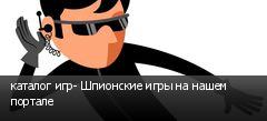 каталог игр- Шпионские игры на нашем портале