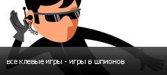 все клевые игры - игры в шпионов