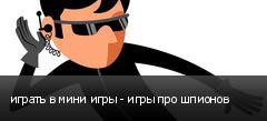 играть в мини игры - игры про шпионов