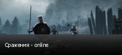 Сражения - online