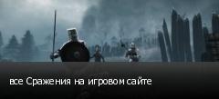 все Сражения на игровом сайте