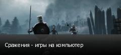 Сражения - игры на компьютер