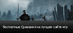 бесплатные Сражения на лучшем сайте игр