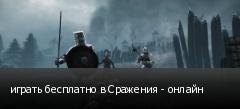 играть бесплатно в Сражения - онлайн