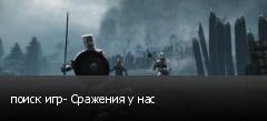поиск игр- Сражения у нас