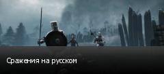 Сражения на русском