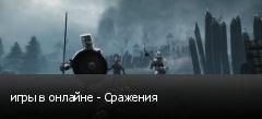 игры в онлайне - Сражения