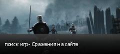 поиск игр- Сражения на сайте