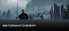 виртуальные Сражения