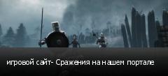 игровой сайт- Сражения на нашем портале
