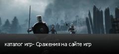 каталог игр- Сражения на сайте игр