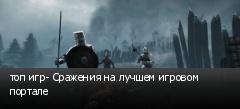 топ игр- Сражения на лучшем игровом портале