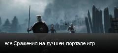 все Сражения на лучшем портале игр