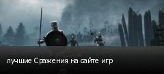лучшие Сражения на сайте игр