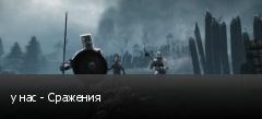 у нас - Сражения