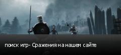 поиск игр- Сражения на нашем сайте