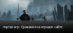 портал игр- Сражения на игровом сайте