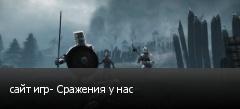 сайт игр- Сражения у нас