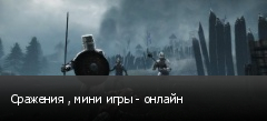 Сражения , мини игры - онлайн