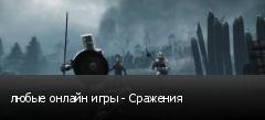 любые онлайн игры - Сражения