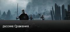 русские Сражения