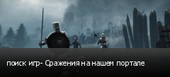 поиск игр- Сражения на нашем портале