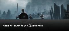 каталог всех игр - Сражения