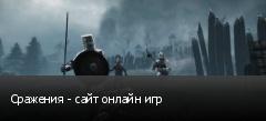 Сражения - сайт онлайн игр