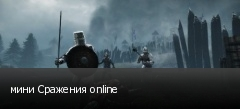 мини Сражения online