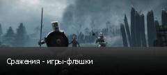 Сражения - игры-флэшки