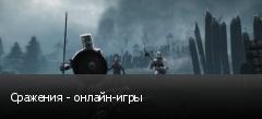 Сражения - онлайн-игры