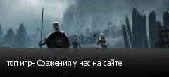 топ игр- Сражения у нас на сайте
