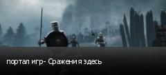 портал игр- Сражения здесь