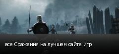 все Сражения на лучшем сайте игр