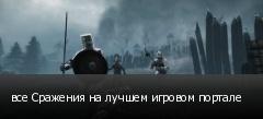 все Сражения на лучшем игровом портале