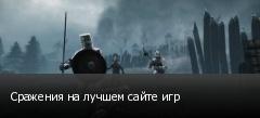 Сражения на лучшем сайте игр