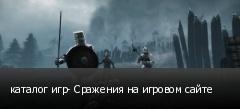 каталог игр- Сражения на игровом сайте
